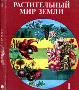 Растительный мир Земли. Т.1
