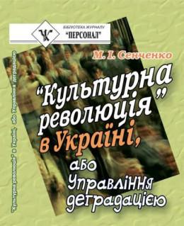 """""""Культурна революція"""" в Україні, або Управління деградацією"""