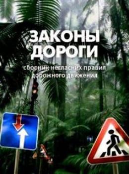 Законы дороги. Негласные ПДД