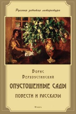 Опустошенные сады (сборник)