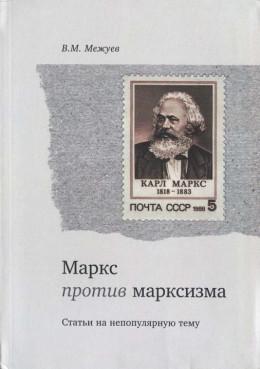 Маркс против марксизма
