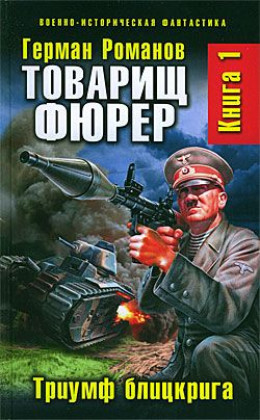 Товарищ фюрер
