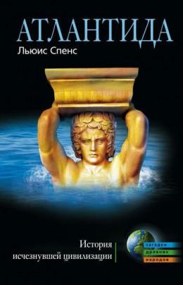 Атлантида. История исчезнувшей цивилизации [litres]