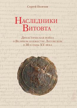 Наследники Витовта. Династическая война в Великом княжестве Литовском в 30-е годы XV века