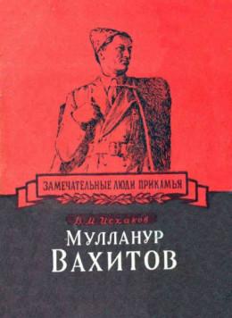 Мулланур Вахитов