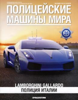Lamborghini Gallardo. Полиция Италии