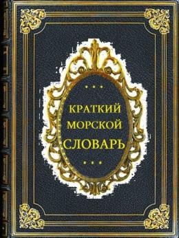 Краткий морской словарь. СИ