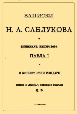 Записки Н.А. Саблукова о временах императора Павла I и о кончине этого государя
