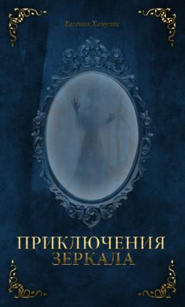 Приключения зеркала (СИ)