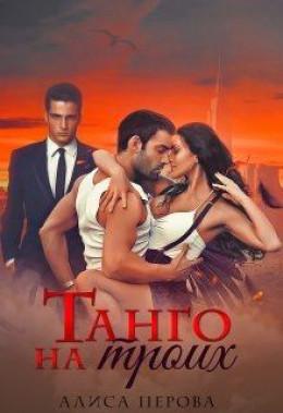 Танго на троих