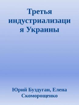 Третья индустриализация Украины