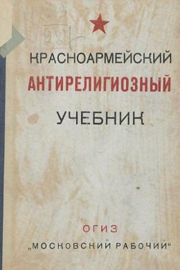 Красноармейский антирелигиозный учебник