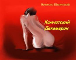 Камчатский Декамерон (СИ)