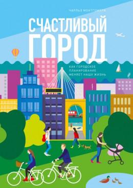 Счастливый город
