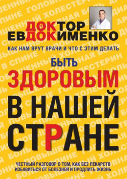 Быть здоровым в нашей стране (Павел Евдокименко)