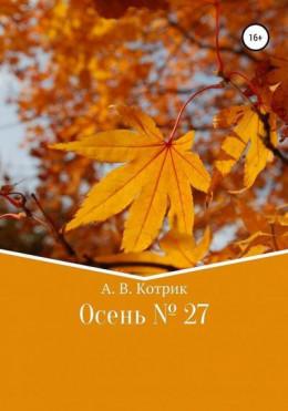Осень № 27