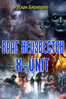 X-Unit. Враг неизвестен
