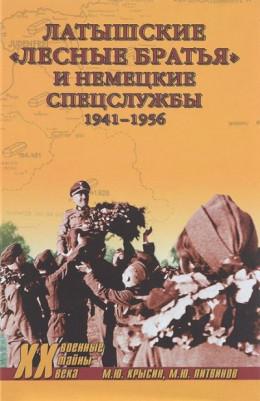 Латышские «лесные братья» и немецкие спецслужбы. 1941—1956