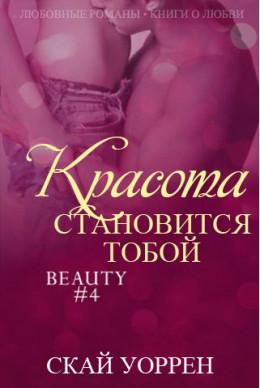 Красота становится тобой