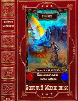 Фантастические циклы романов. Компиляция. Книги 1-21