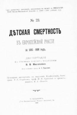 Дѣтская смертность въ Европейской Россiи за 1893-1896 годъ