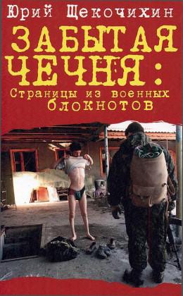 Забытая Чечня: страницы из военных блокнотов