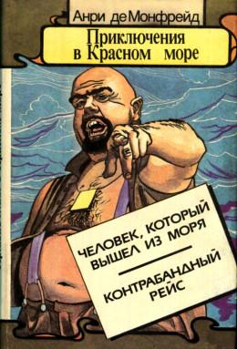 Приключения в Красном море. Книга 2