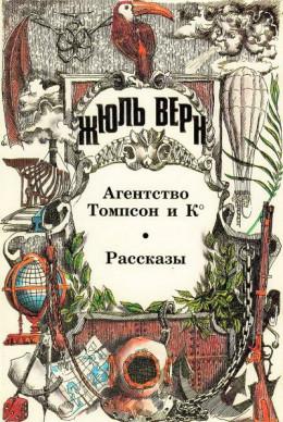 Агентство Томпсон и К°. Рассказы