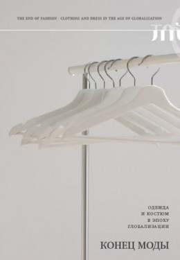 Конец моды. Одежда и костюм в эпоху глобализации