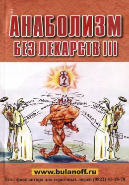 Анаболизм без лекарств III