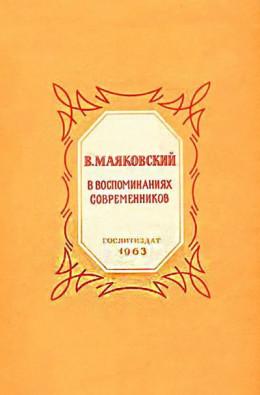 В. Маяковский в воспоминаниях современников