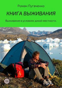 Книга выживания