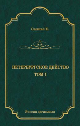Петербургское действо. Том 1