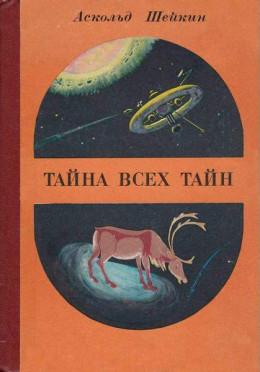 Дарима Тон