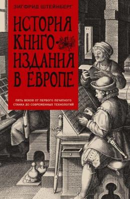 История книгоиздания в Европе. Пять веков от первого печатного станка до современных технологий