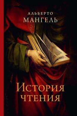 История чтения
