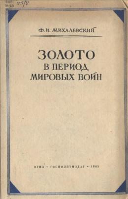 Золото в период мировых войн