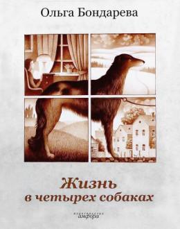 Жизнь в четырех собаках. Исполняющие мечту