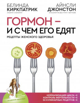 Гормон – и с чем его едят. Рецепты женского здоровья