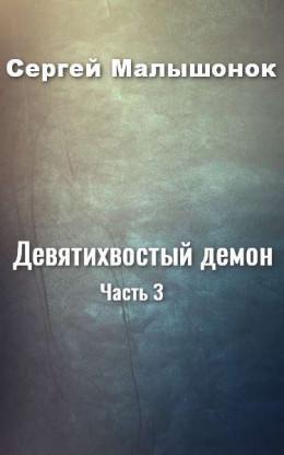 Девятихвостый демон. Часть 3