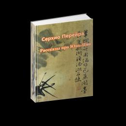 Рассказы про Юнь-Цяо