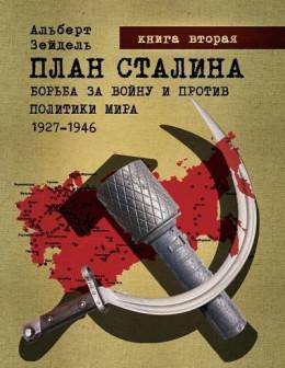 План Сталина: Борьба за войну и против политики мира. 1927–1946. Книга 2