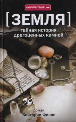 Земля. Тайная история драгоценных камней