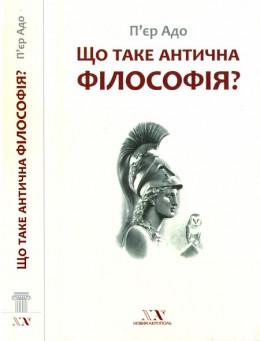 Що таке антична філософія?