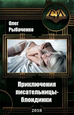 Приключения писательницы-блондинки
