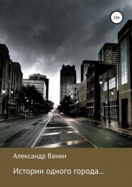 Истории одного города…