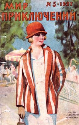 Мир приключений, 1927 № 05