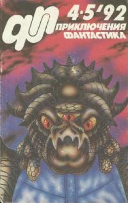 Приключения, Фантастика 1992 № 4-5