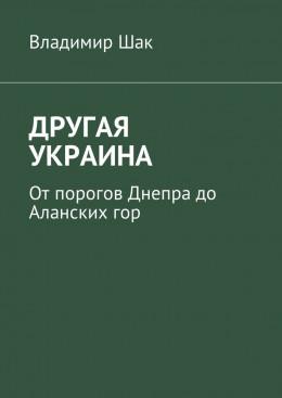 ДРУГАЯ УКРАИНА