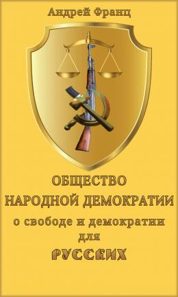 Общество народной демократии. О свободе и демократии для русских.
